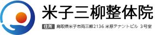 院名:米子三柳整体院