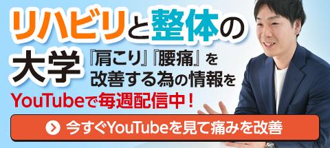 リハビリと整体の大学 YouTube 米子三柳腰痛整体整骨院